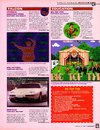 ST Format (Issue 67) - 45/92